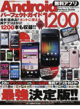 Android無料アプリパーフェクトガイド1200 無料アプリカタログの最強決定版!!