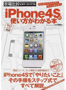 iPhone4Sの使い方がわかる本 はじめてでも大丈夫!すぐに使える!!(100%ムックシリーズ)