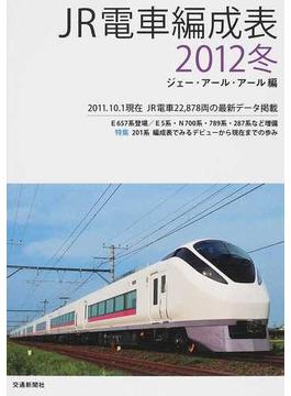 JR電車編成表 2012冬