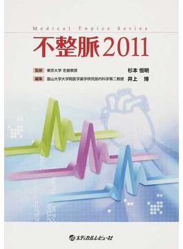 不整脈 2011
