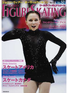 ワールド・フィギュアスケート 50(2011Nov.)