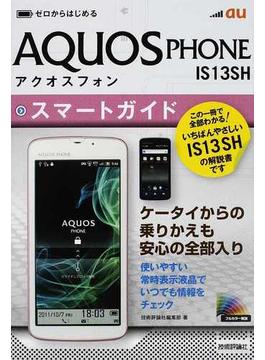 au AQUOS PHONE IS13SHスマートガイド