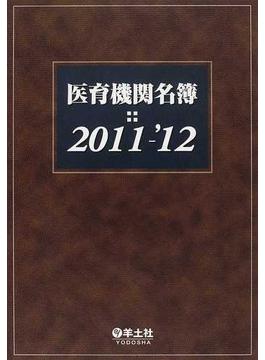 医育機関名簿 2011−'12