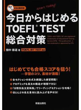 今日からはじめるTOEFL TEST総合対策