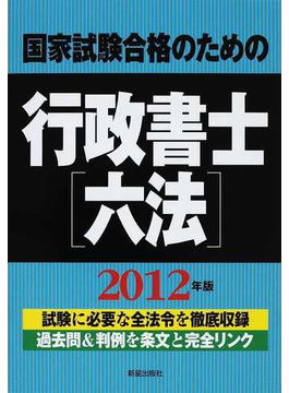 国家試験合格のための行政書士〈六法〉 試験に必要な全法令を徹底収録 過去問&判例を条文と完全リンク 2012年版