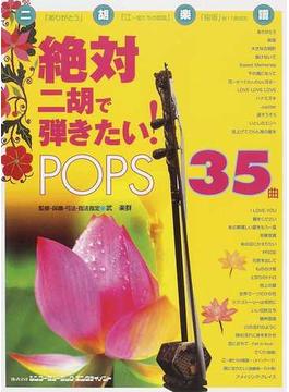 絶対二胡で弾きたい!POPS 35曲