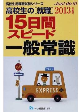 高校生の〈就職〉15日間スピード一般常識 2013年度版