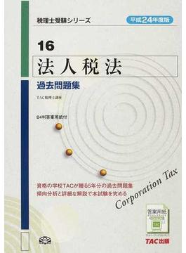 法人税法過去問題集 平成24年度版