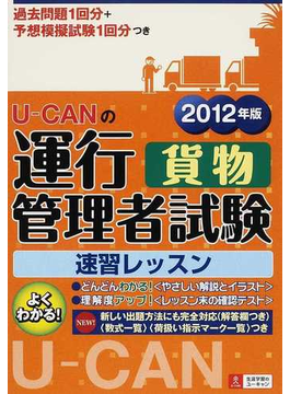 U−CANの運行管理者試験〈貨物〉速習レッスン 2012年版