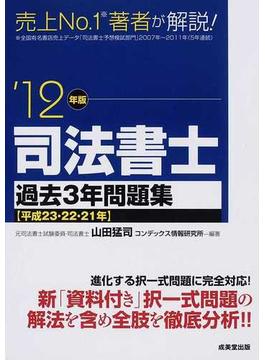 司法書士過去3年問題集 売上No.1著者が解説! '12年版