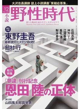 小説野性時代 vol.97(2011Dec.) 総力特集恩田陸の正体