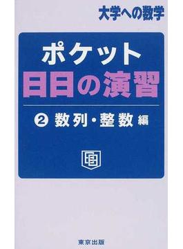 ポケット日日の演習 大学への数学 2 数列・整数編