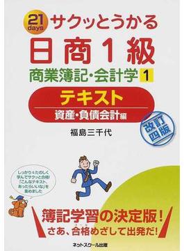サクッとうかる日商1級商業簿記・会計学テキスト 21days 改訂4版 1 資産・負債会計編