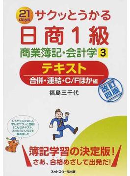 サクッとうかる日商1級商業簿記・会計学テキスト 21days 改訂4版 3 合併・連結・C/Fほか編
