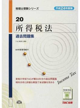 所得税法過去問題集 平成24年度版