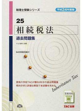 相続税法過去問題集 平成24年度版