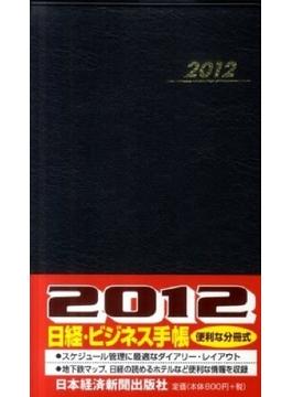 日経・ビジネス手帳 2012年版