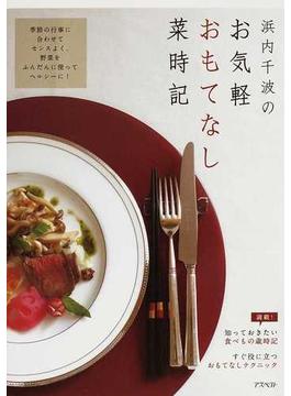 浜内千波のお気軽おもてなし菜時記 季節の行事に合わせてセンスよく、野菜をふんだんに使ってヘルシーに!