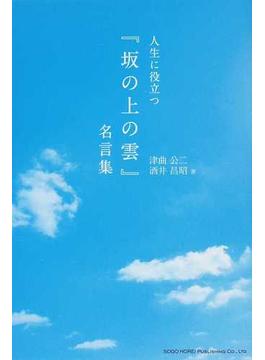 人生に役立つ『坂の上の雲』名言集