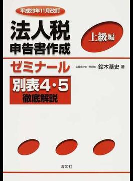 法人税申告書作成ゼミナール 上級編 別表4・5徹底解説 平成23年11月改訂