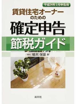 賃貸住宅オーナーのための確定申告節税ガイド 平成24年3月申告用