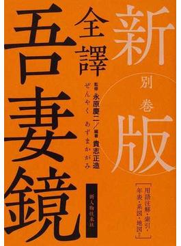 全譯吾妻鏡 新版 別巻 用語注解・索引・年表・系図・地図ほか