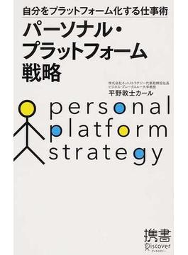 パーソナル・プラットフォーム戦略 自分をプラットフォーム化する仕事術(ディスカヴァー携書)