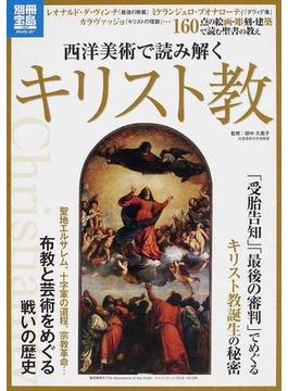 西洋美術で読み解くキリスト教 160点の絵画・彫刻・建築で読む聖書の教え