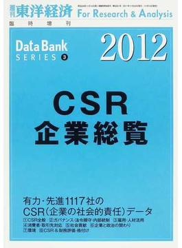 CSR企業総覧 2012