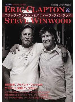 エリック・クラプトン&スティーブ・ウィンウッド 奇跡のコンビ来日実現!●発掘69年インタヴュー(SHINKO MUSIC MOOK)