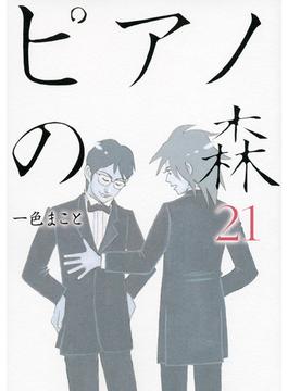 ピアノの森 21 The perfect world of KAI (モーニングKC)(モーニングKC)