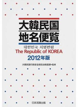 大韓民国地名便覧 2012年版