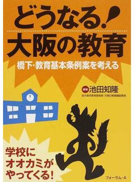 どうなる!大阪の教育 橋下・教育基本条例案を考える