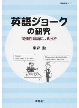 英語ジョークの研究 関連性理論による分析