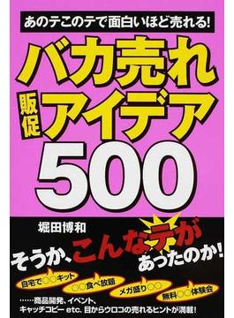 バカ売れ販促アイデア500 あのテこのテで面白いほど売れる!