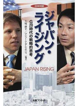 ジャパン・ライジング 日米対談 G20時代の戦略的思考