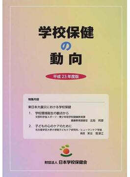 学校保健の動向 平成23年度版 特集内容東日本大震災における学校保健