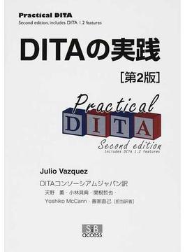 DITAの実践