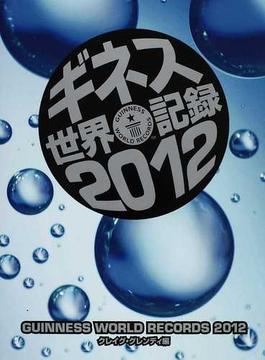 ギネス世界記録 2012