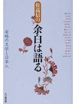 佐高信の余白は語る 省略の文学と日本人