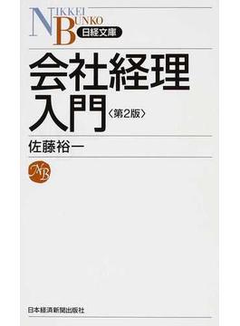 会社経理入門 第2版(日経文庫)