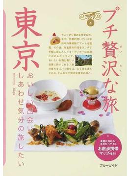 プチ贅沢な旅 第4版 4 東京(ブルーガイド)
