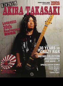 100%高崎晃 LOUDNESS 30th Anniversary撃剣鳴動 presented by YOUNG GUITAR(SHINKO MUSIC MOOK)