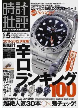 時計批評 vol.5 腕時計〈辛口〉ランキング100/〈新型エクスプローラーⅡ〉最速スクープ!