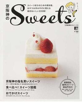 京阪神のSweets スイーツ好きのための保存版。絶対おいしい220個!
