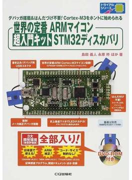 世界の定番ARMマイコン超入門キットSTM32ディスカバリ デバッガ搭載&はんだづけ不要!Cortex‐M3をホントに始められる