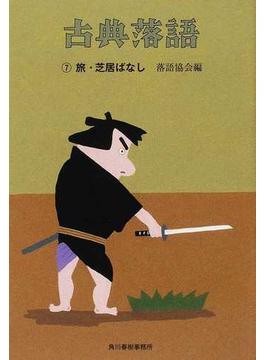 古典落語 7 旅・芝居ばなし(ハルキ文庫)