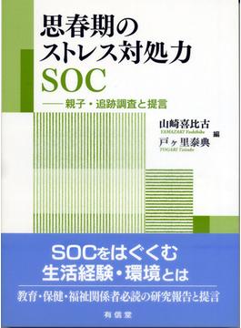 思春期のストレス対処力SOC 親子・追跡調査と提言