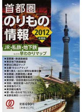 首都圏のりもの情報 JR・私鉄・地下鉄などの早わかりマップ 2012年度版