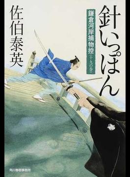 針いっぽん(ハルキ文庫)